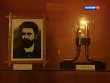 Документальный фильм о русском инженере Александре Лодыгине
