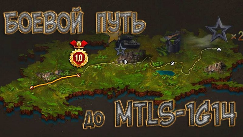 World of Tanks | ТАНКИ - ВЗВОДОМ с ЯРИКОМ, СОБИРАЮ МАРКИ на 1 MTLS-1G14