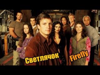 Сериал Светлячок/Firefly 2002 1-2 серия фантастический сериал
