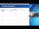 Лекция №7 Оптимизация запросов и индексирование