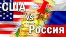 Россия vs США ракетные удары по Сирии Часть 1 Будет ли Третья Мировая Война