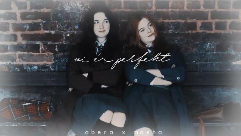 – vi er perfekt [abera x masha];