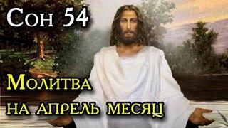 СОН ПРЕСВЯТОЙ БОГОРОДИЦЫ 54   МОЛИТВА НА МЕСЯЦ АПРЕЛЬ