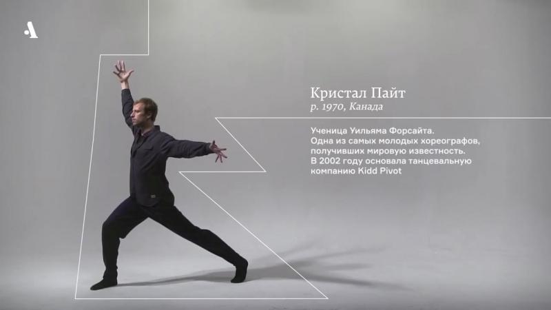 Кристал Пайт. 9 языков современного танца