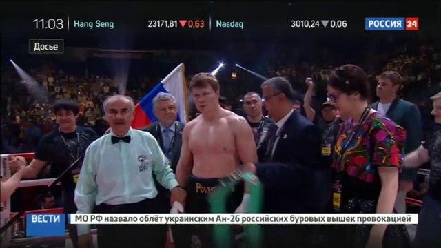 Новости на «Россия 24» • Допинг-проба Б боксера Поветкина дала добро