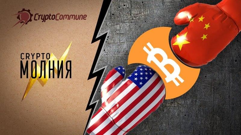 Что будет с биткоином после начала экономической войны между США и Китаем? | КриптоМолния