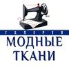 Галерея МОДНЫЕ ТКАНИ