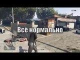 Алекс Позитивный и Олег Брейн песня