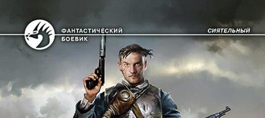 ПАВЕЛ КОРНЕВ БЕЗЛИКИЙ FB2 СКАЧАТЬ БЕСПЛАТНО