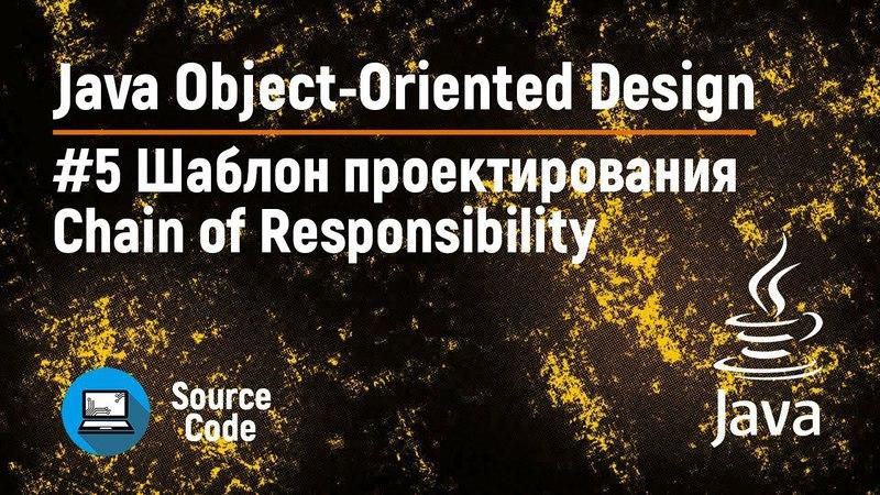 Java OOD. Урок 5. Шаблон Chain of Responsibility