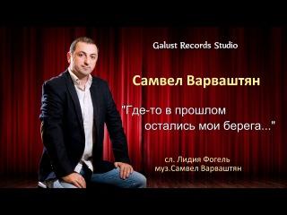 Самвел Варваштян - Где то в прошлом остались мои берега 2017 galustrecords.ru