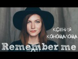 Jennifer Hudson – Remember Me (cover by Ksenia Konovalova)