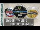 Выбор лучшего флюорокарбона с АлиЭкспресс | Тест флюра из Китая