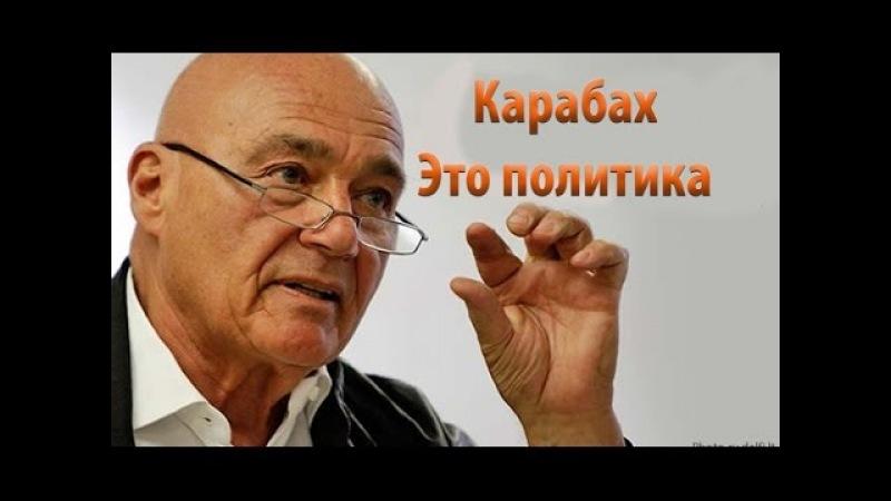 Владимир Познер о Карабахе Эксклюзивное Интервью 11.09.2016
