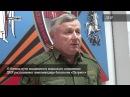Нет ни дня, чтоб батальон «Патриот» не участвовал в боях — Замком батальона ВС Д ...