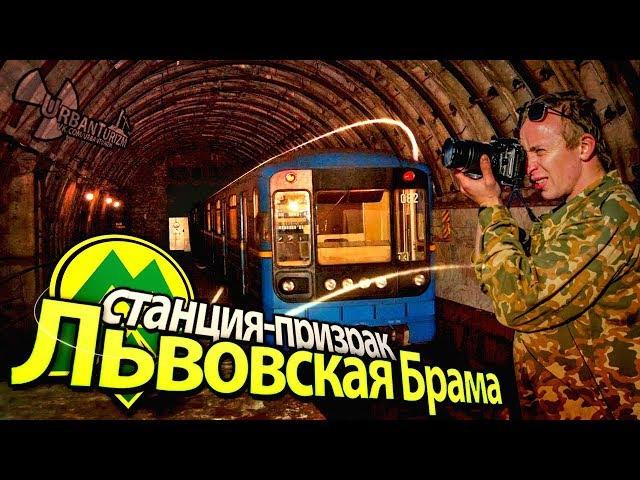 Сталк с МШ. Станция-призрак Киевского метро – Львовская Брама / Abandoned station of Kiev metro