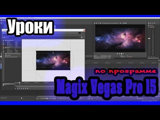 Magix Vegas Pro 15 - Урок 2 Склейка видео, переходы | Sony Vegas Pro (Сони Вегас Про) 15, 14, 13
