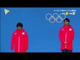 Pyeongchang 2018 - Victory Ceremony #1 Yuzuru Hanyu #2 Shoma Uno #3 Javier Fernandez