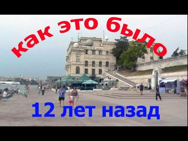 КАК ВЫГЛЯДЕЛ ПРИМОРСКИЙ БУЛЬВАР 12 лет назад / Прогулка по центру Севастополя 2005 год