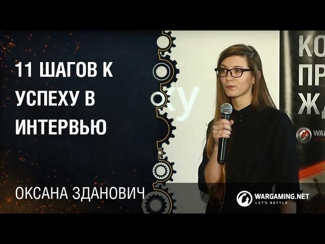 11 шагов к успеху в интервью / Оксана Зданович