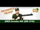 ARES Автомат Amoeba M4 AM 016