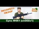 Cyma Автомат M4A1 (cm002a1)