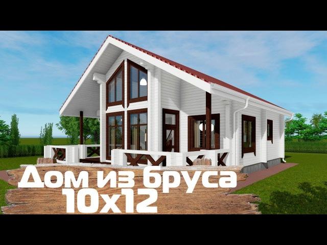 Дом из бруса в финском стиле 10х12 Проект дома 10 на12