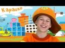 Кукутики - все серии сборник из 5 песен - теремок тв песенки - караоке для детей