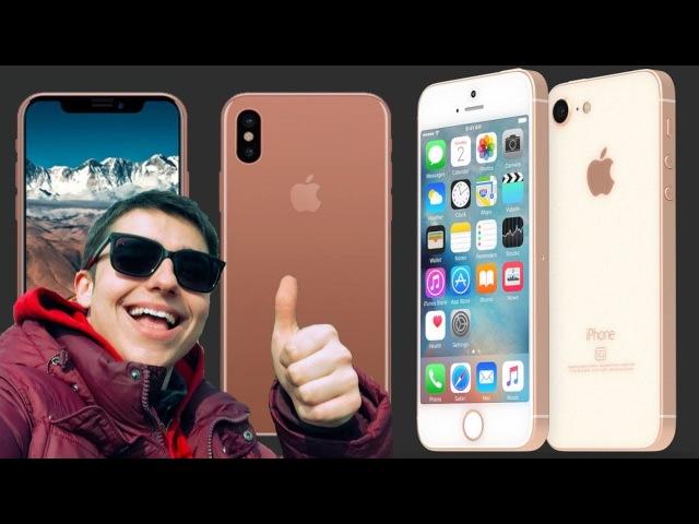 Финальный дизайн iPhone SE 2 Золотой iPhone X Баг iOS 11 в рекламном видео Apple