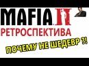 MAFIA 2 - ПОЧЕМУ НЕ ШЕДЕВР Ретроспектива