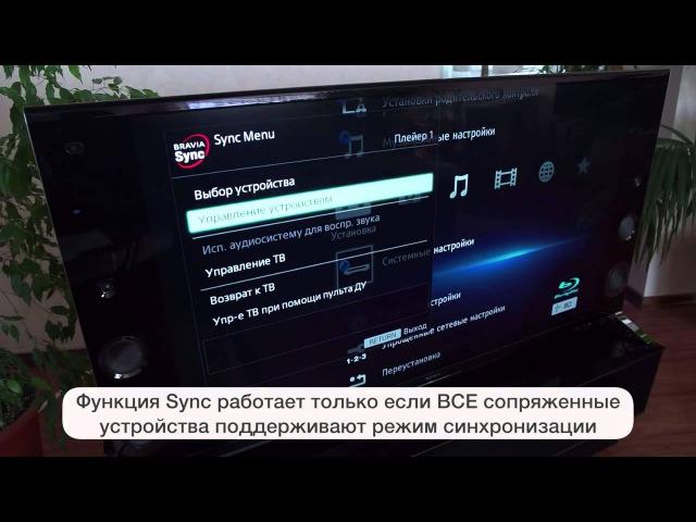 SONY BRAVIA Подключение устройств к телевизору