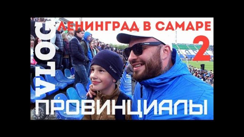 VLOG49 ч 2 ПРОВИНЦИАЛЫ Зенит Прорыв фанатов Общак Самары vs Челябинск