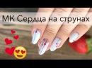 Дизайн ногтей ко дню Святого Валентина ♡ Маникюр с сердечками