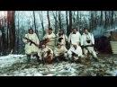 ВОЕННЫЕ ФИЛЬМЫ СЕКРЕТНЫЙ ОТРЯД КАПИТАНА БЕЛОВА 1941 45 ! Военное Кино военныефиль...