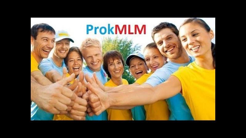 Узнай правду о ProkMLM! Отзывы участников ПрокМЛМ!