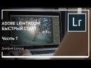 Эволюция версий Lightroom Adobe Lightroom быстрый старт Дмитрий Шатров