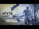 Спецпроект Бій під Крутами 100 років Збройне протистояння між Україною та біль