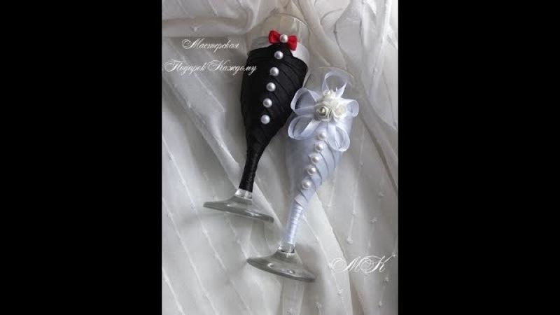 Свадебные бокалы Жених Невеста мастер класс/свадебные бокалы своими руками