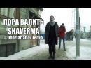 ПОРА ВАЛИТЬ - Shaverma (@ildarfattahov remix)