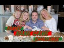 The Christmas Name Game With My Mom, Dad and Sister | Chloe Lukasiak