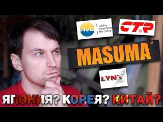 Обзор запчастей MASUMA сравнение LYNX, AMD, CTR