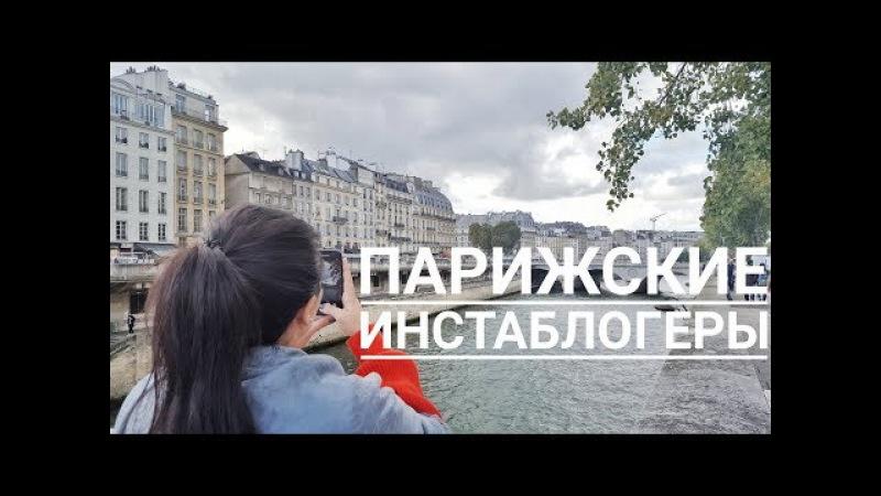 Инстаблогеры в Париже