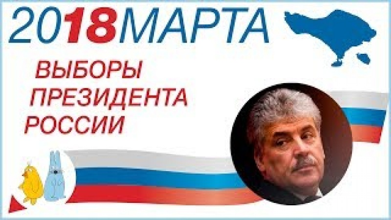 БАЛИ Выборы президента России 2018