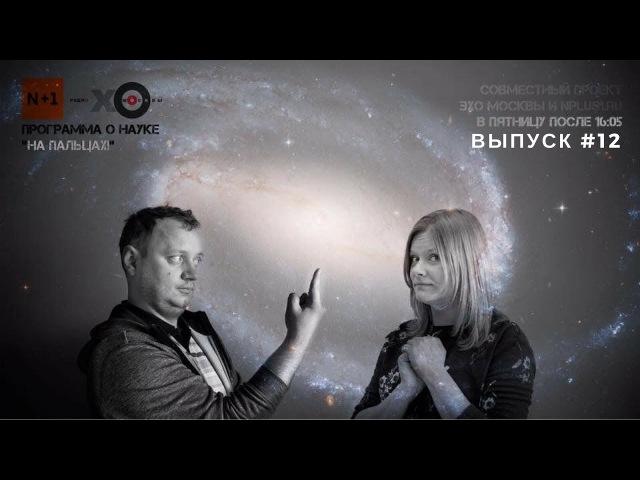 На пальцах / Ирина Воробьева и Андрей Коняев 12.01.18