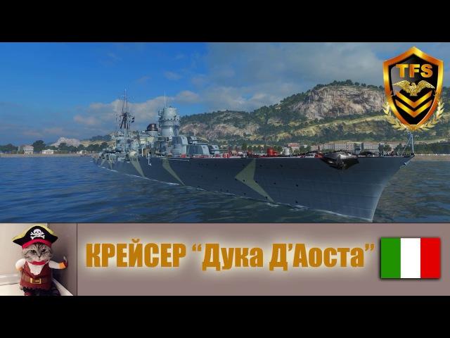 World of Warships Крейсер Дука Д'Аоста Duca D'Aosta Первый Комсомольский крейсер