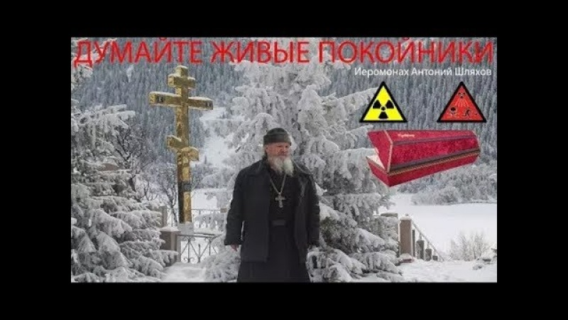Священник о Выборах 2018. Смелый Поп. Батюшка РПЦ.