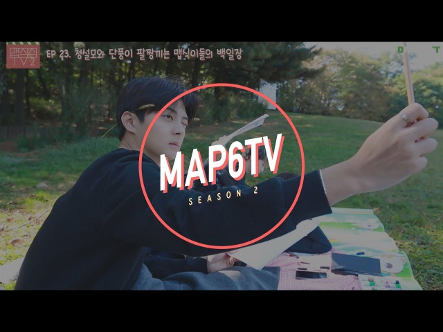 [MAP6TV2] EP023. 청설모와 단풍이 팔짱끼는 맵식이들의 백일장