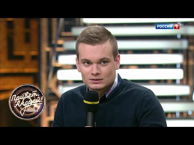 Привет, Андрей! Александр Парамонов. Ток-шоу Андрея Малахова от 17.02.18