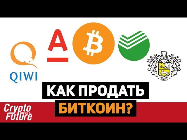 Как и где продать БИТКОИН (bitcoin)? QIWI, Сбербанк, Тинькофф и другие способы купить btc