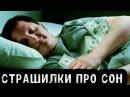 СТРАШНЫЕ ИСТОРИИ - 3 Страшилки на ночь [ИСТОРИИ ПРО СОН]